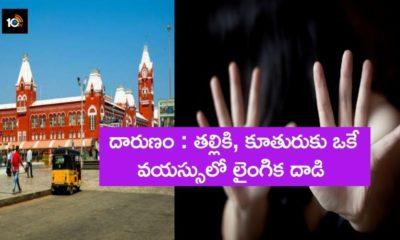 Minor Girl Molested