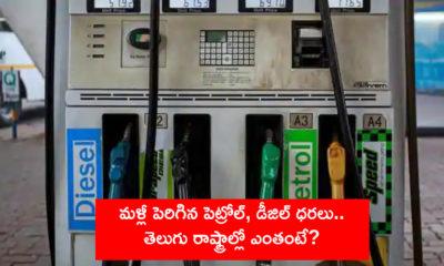 Petrol Diesel Prices Hike Today