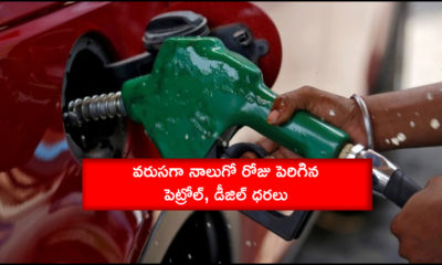 Petrol, Diesel Prices Rise For Fourth Consecutive Day