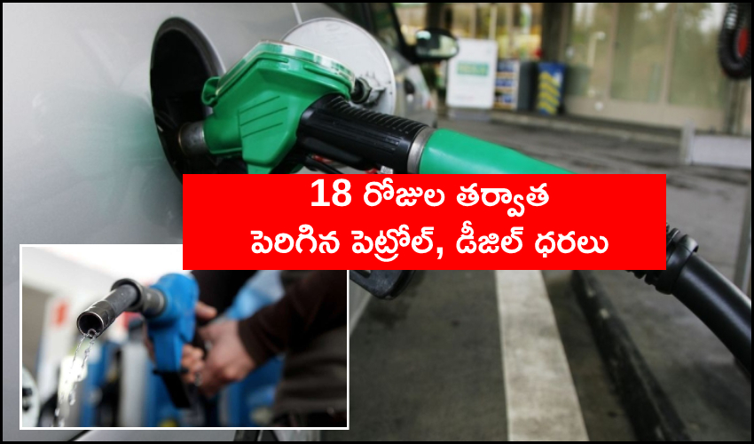 Petrol And Diesel Prices Hiked After 18 Days