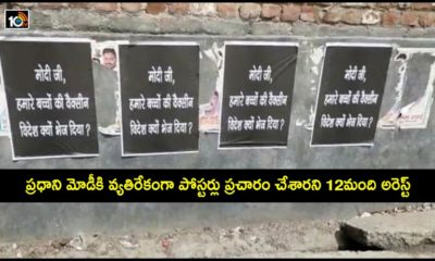 Posters Against Pm
