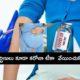 Pregnant Corona Vaccine