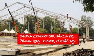 Ramlila Maidan's 500 Bed Icu Facility, To Be Ready In A Few Days
