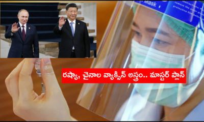 Russia China Vaccine Weapon