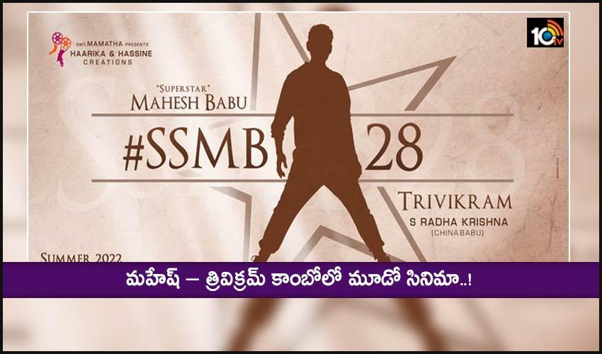 SSMB 28 : మహేష్ – త్రివిక్రమ్ కాంబోలో మూడో సినిమా..!
