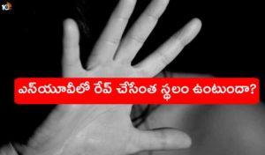 Suv Rape