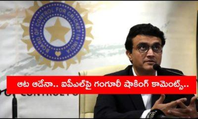 Sourav Ganguly Shocking Comments On Ipl 2021 Tournament