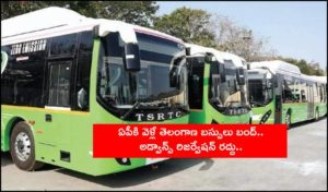Tsrtc Bus Services Cancel To Andhra Pradesh State