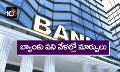 Telangana Banks