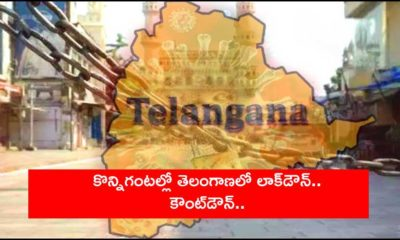 Telangana Lockdown Countdown In Statewide