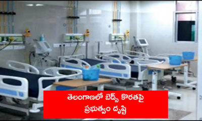 Telangana Govt Focus Hyd Covid Hospital Beds Shortage