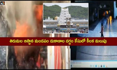 Tirumala Shops Fire