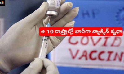 Vaccine Wastage