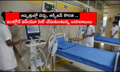 Wealthy People Arranging Icu Setup At Home