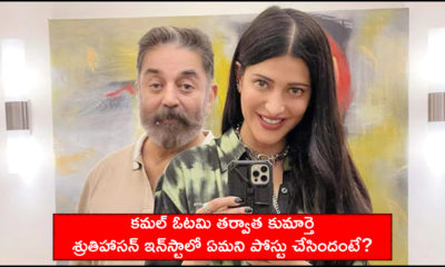 What Shruti Haasan Posted For Dad Kamal Haasan After Counting Of Votes