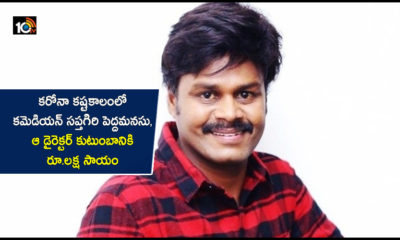 Actor Comedian Sapthagiri Big Heart