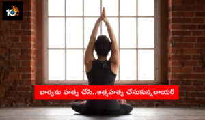 Missing Yoga Teacher