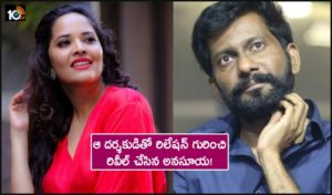 Anasuya Reveals Relationship With That Director