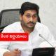 Andhra Pradesh Cabinet Key Decisions