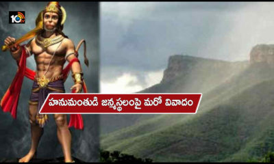 Another Controversy Over The Birthplace Of Hanuman