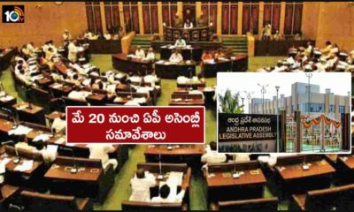 Ap Assembly Meetings From May 20