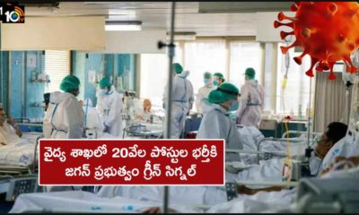 Ap Govt Green Signal For Recruitment Of Doctors