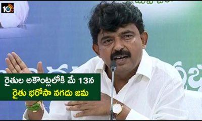 Ap Minister Perni Nani Said The Rytu Bharosa Money Would Be Deposited Into Farmers Bank Accounts On May 13