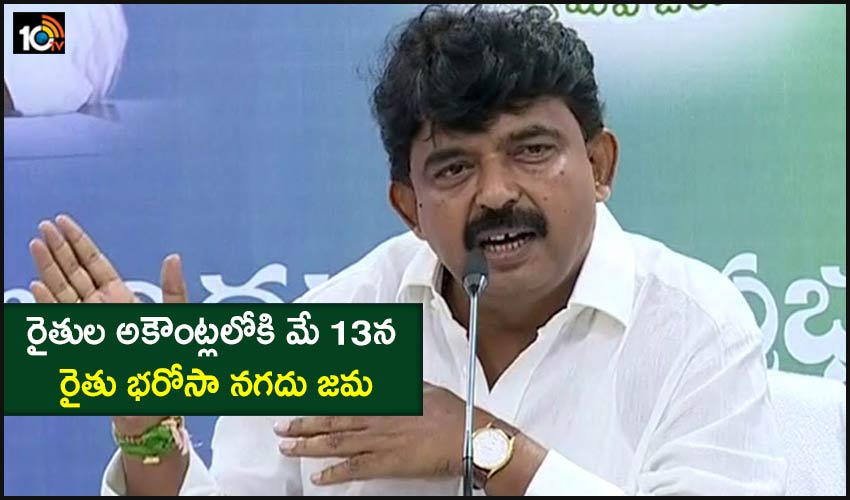 Ap Minister Perni Nani Said The Rytu Bharosa Money Would Be Deposited Into Farmers Bank Accounts On May 13