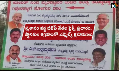 Bengaluru Banner Near Covid 19 Crematorium With Bjp Leaders Faces Draws Ire