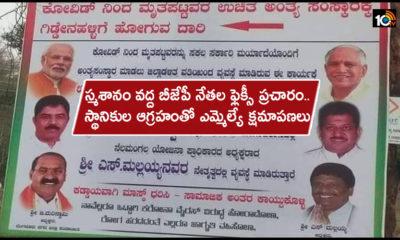 Bengaluru Banner Near Covid 19 Crematorium With Bjp Leaders Faces Draws Ire