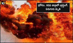 Blasting In Kadapa District Ten People Killed