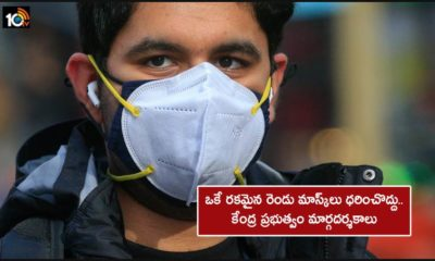 Central Government Guidelines On Wearing A Double Face Mask