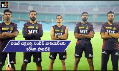 Chakravarthy Warrier Positive For Covid 19 Kkr Vs Rcb Rescheduled