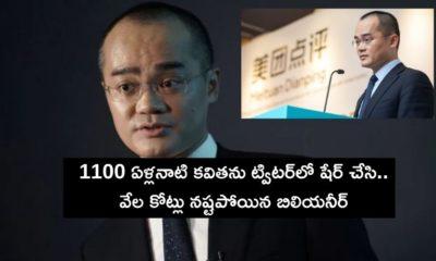 Chinese Billionare (2)