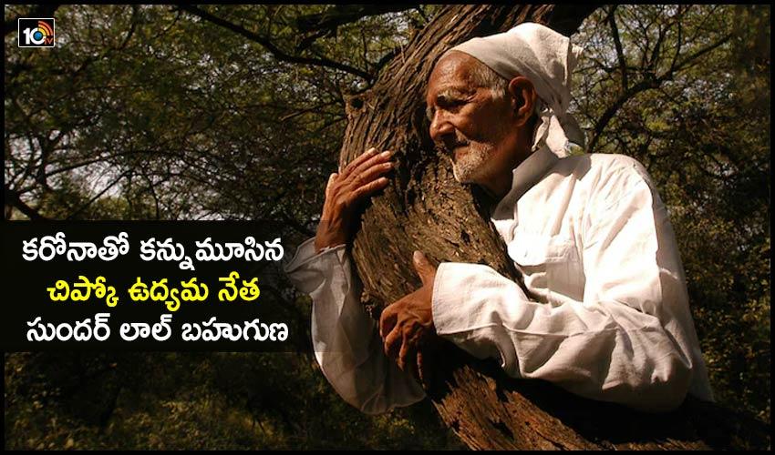 Sunderlal Bahuguna :  కరోనాతో కన్నుమూసిన చిప్కో ఉద్యమ నేత సుందర్ లాల్ బహుగుణ
