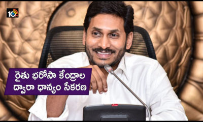 Cm Jagan Review On Grain Procurement Ration Rice Door Delivery