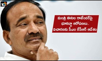 Cm Kcr Orders Inquiry Into Land Grab Allegations Against Minister Itala Rajender