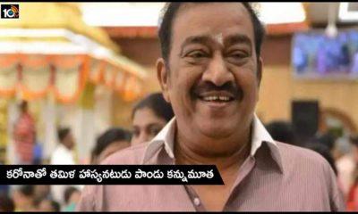 Comedian Pandu
