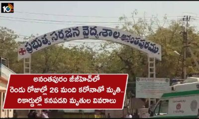 Confusion Of Corona Cases In Anantapur Ggh