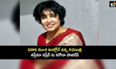 Corona Positive For Famous Author Taslima Nasreen