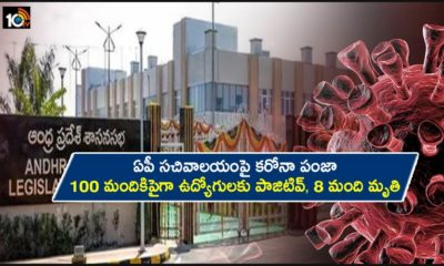 Corona Positive For More Than 100 Employees In The Ap Secretariat 8 Dead