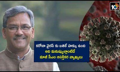 Corona Virus Has A Right To Life Says Former Uttarakhand Ex Cm