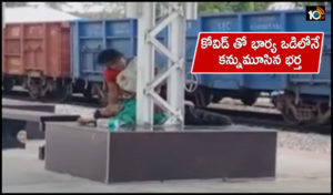 Covid Patient Dies At Kuppam Railway Station