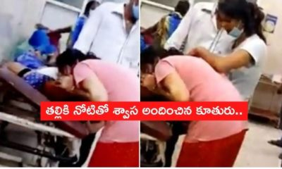 Daughter Tries Resuscitate Mother Breathing Mouth