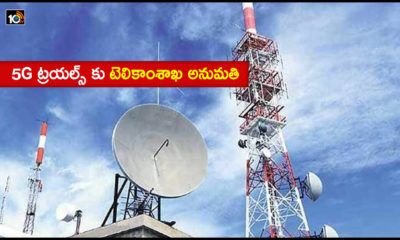 Dot Approves Telcos Applications For 5g Trials No Chinese Tech For Trials