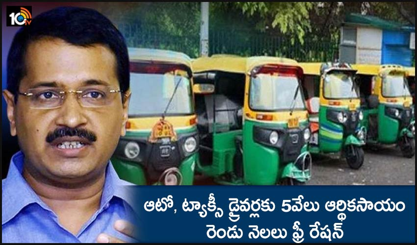 Free Ration For 2 Months To 72 Lakh People Rs 5000 Financial Aid To Auto Driverstaxi Drivers Delhi Cm Kejriwal
