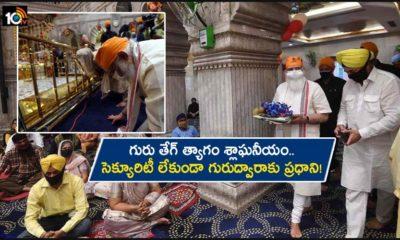 Guru Teg Bahadur Pm Modi Visits Gurdwara Sis Ganj Sahib In Delhi