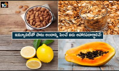 Here Are Five Foods That Enhance Beauty Along With Immunity