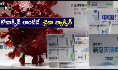 How Does Chinas Sinopharm Covid 19 Vaccine Work