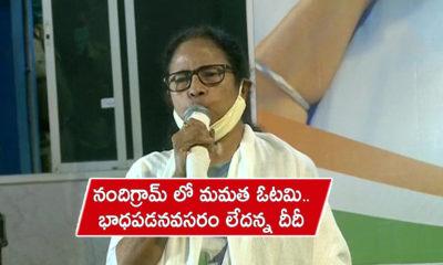 I Accept The Verdict Of People Of Nandigram Says Mamata Banerjee